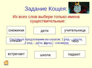 Задание Кощея: Из всех слов выбери только имена существительные: падают дети