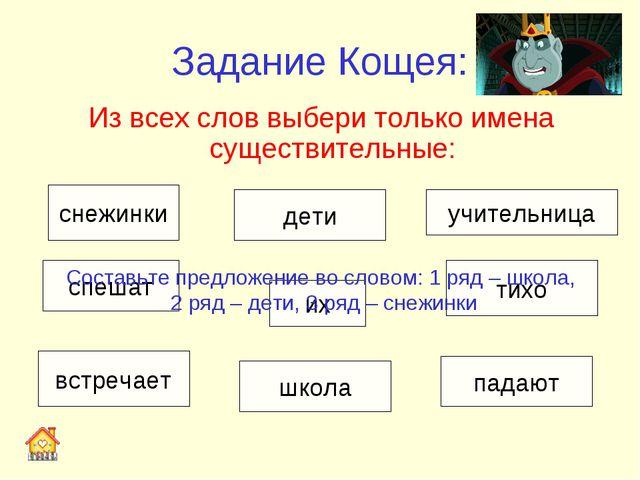 Задание Кощея: Из всех слов выбери только имена существительные: падают дети...