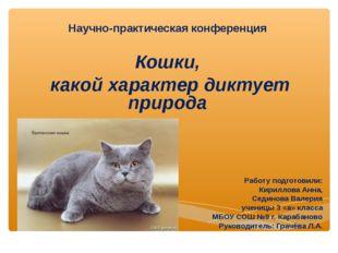 Научно-исследовательская конференция Научно-практическая конференция Кошки, к