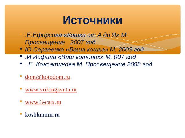 .Е.Ефирсова «Кошки от А до Я» М. Просвещение 2007 год. Ю.Сергеенко «Ваша кошк...
