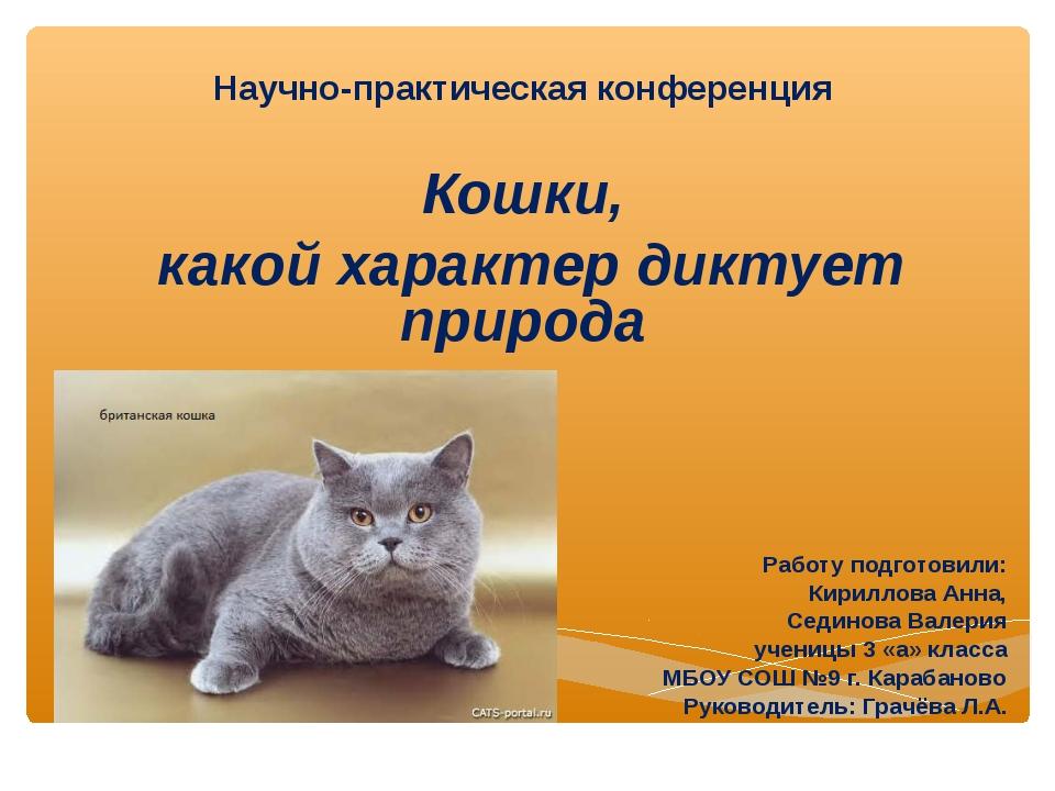 Научно-исследовательская конференция Научно-практическая конференция Кошки, к...