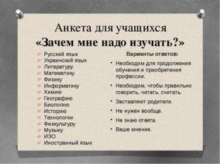 Анкета для учащихся «Зачем мне надо изучать?» Русский язык Украинский язык Ли