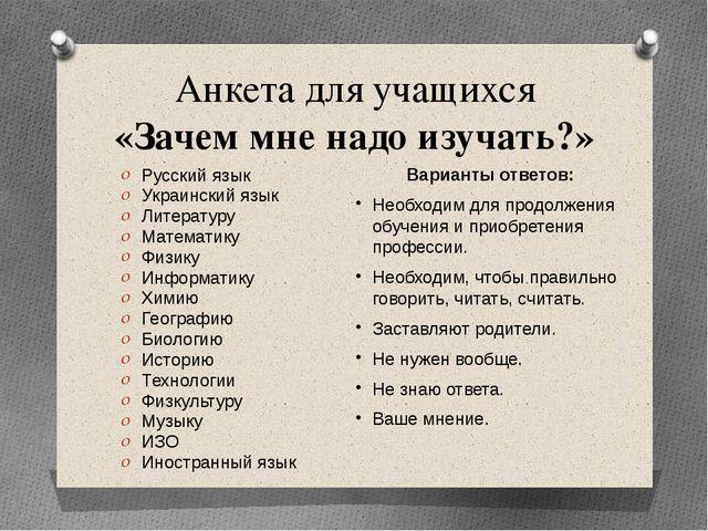 Анкета для учащихся «Зачем мне надо изучать?» Русский язык Украинский язык Ли...