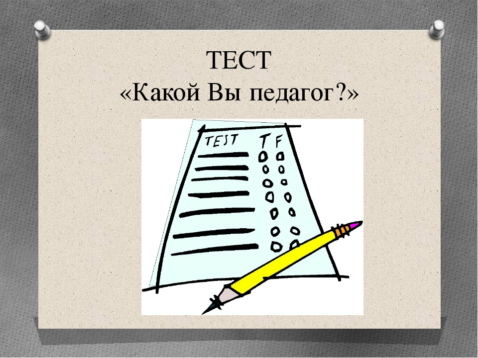 ТЕСТ «Какой Вы педагог?»