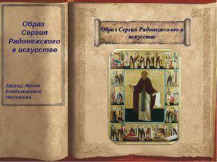 Образ Сергия Радонежского в искусстве Текст слайда. Образ Сергия Радонежского