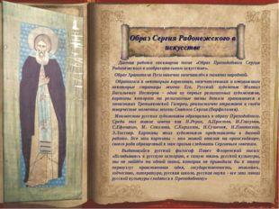 Образ Сергия Радонежского в искусстве Данная работа посвящена теме «Образ Пре