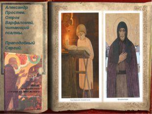 Александр Простев. Отрок Варфаломей, читающий псалмы. Преподобный Сергий.