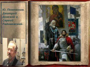 Ю. Понтюхин. Дмитрий Донской и Сергий Радонежский.