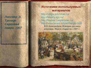 Источники используемых материалов http://religia.eduhmao.ru/ http://history.s