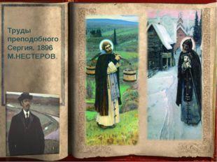 Труды преподобного Сергия. 1896 М.НЕСТЕРОВ.