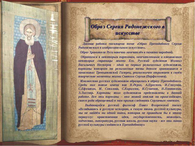 Образ Сергия Радонежского в искусстве Данная работа посвящена теме «Образ Пре...