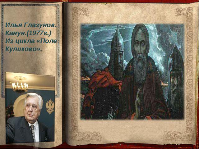 Илья Глазунов. Канун.(1977г.) Из цикла «Поле Куликово».