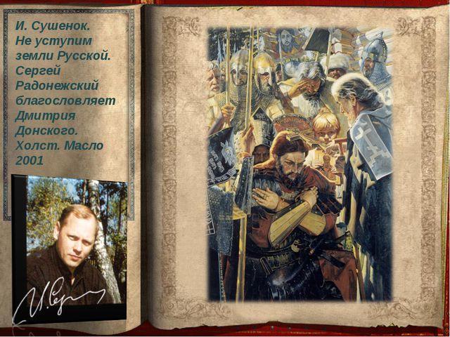И. Сушенок. Не уступим земли Русской. Сергей Радонежский благословляет Дмитри...