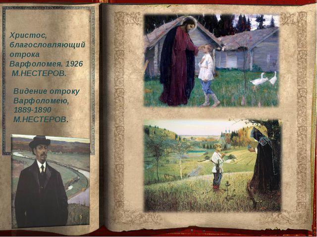 Христос, благословляющий отрока Варфоломея. 1926  М.НЕСТЕРОВ. Видение о...