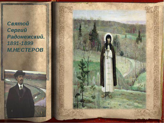 Святой Сергий Радонежский. 1891-1899 М.НЕСТЕРОВ