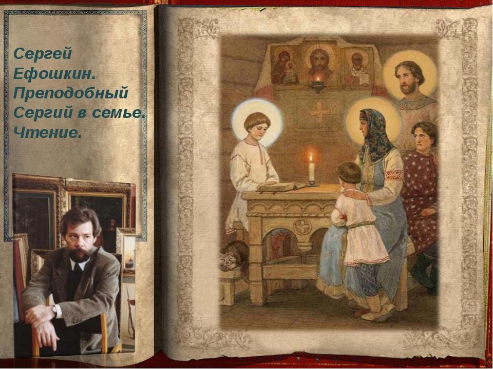 Сергей Ефошкин. Преподобный Сергий в семье. Чтение.