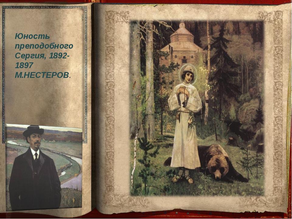 Юность преподобного Сергия, 1892-1897 М.НЕСТЕРОВ.
