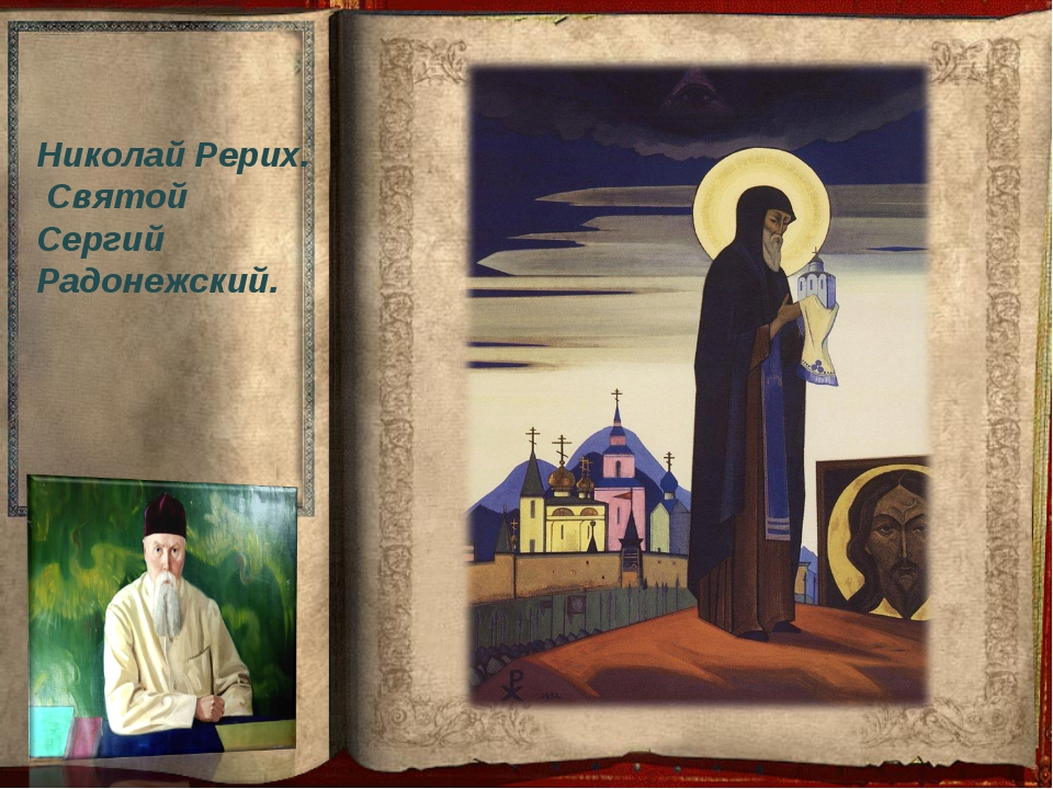 Николай Рерих. Святой Сергий Радонежский.