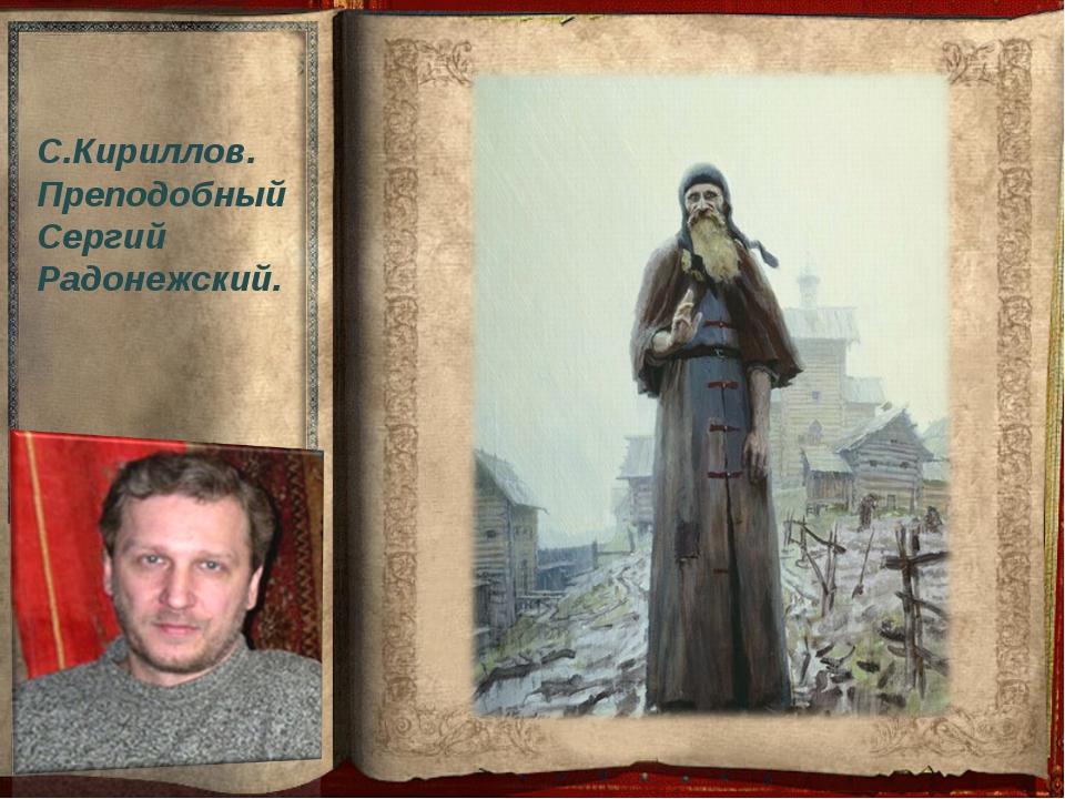 С.Кириллов. Преподобный Сергий Радонежский.