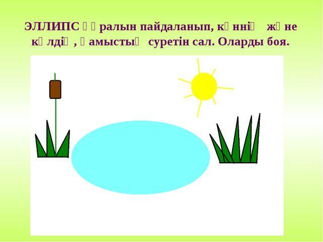 ЭЛЛИПС құралын пайдаланып, күннің және көлдің, қамыстың суретін сал. Оларды б...