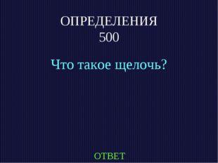 ОПРЕДЕЛЕНИЯ 500 Что такое щелочь? ОТВЕТ