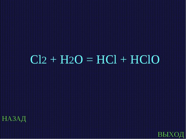 НАЗАД ВЫХОД Cl2 + H2O = HCl + HClO