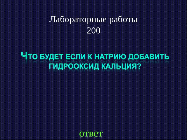 Лабораторные работы 200 ответ