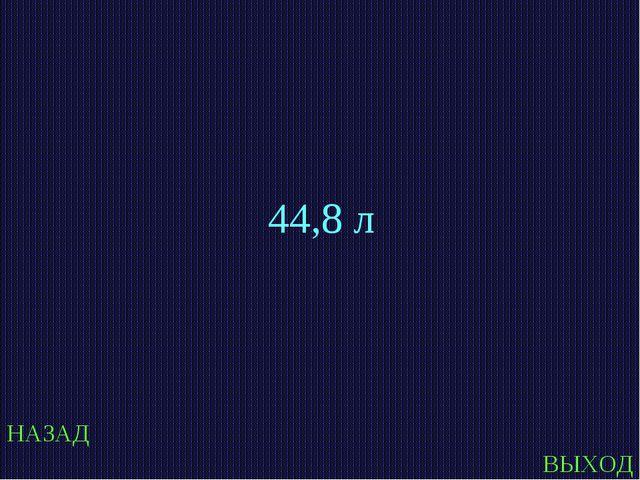 НАЗАД ВЫХОД 44,8 л