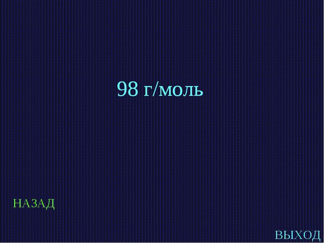 НАЗАД ВЫХОД 98 г/моль