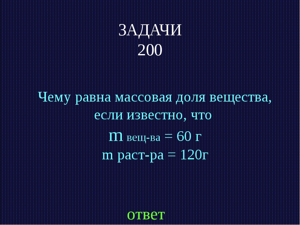 ЗАДАЧИ 200 Чему равна массовая доля вещества, если известно, что m вещ-ва = 6...