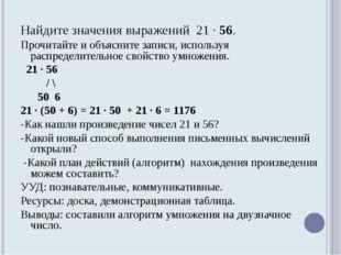 Найдите значения выражений 21 ∙ 56. Прочитайте и объясните записи, используя