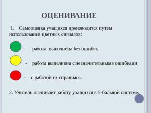ОЦЕНИВАНИЕ 1. Самооценка учащихся производится путем использования цветных си
