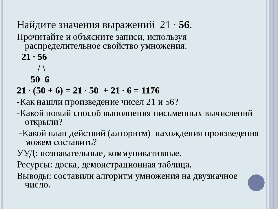 Найдите значения выражений 21 ∙ 56. Прочитайте и объясните записи, используя...