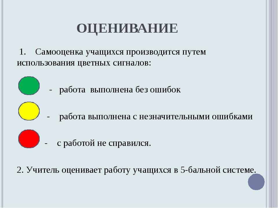 ОЦЕНИВАНИЕ 1. Самооценка учащихся производится путем использования цветных си...