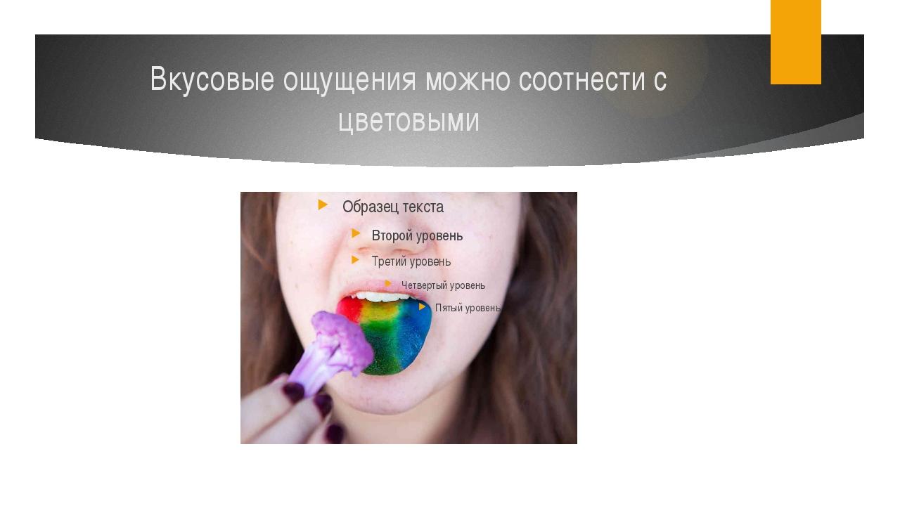Вкусовые ощущения можно соотнести с цветовыми