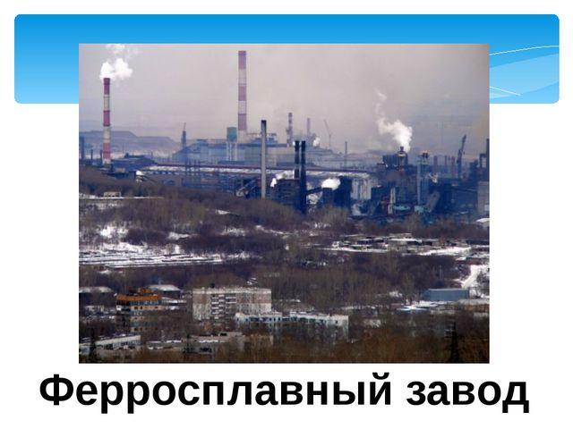 Ферросплавный завод