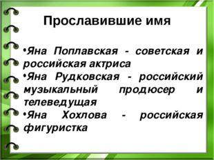 Прославившие имя Яна Поплавская - советская и российская актриса Яна Рудковск