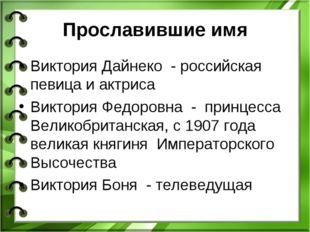 Прославившие имя Виктория Дайнеко - российская певица и актриса Виктория Федо