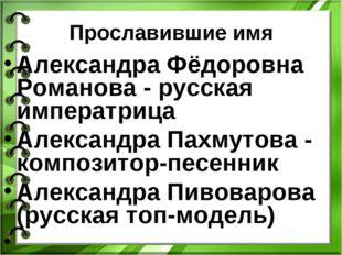 Прославившие имя Александра Фёдоровна Романова - русская императрица Александ