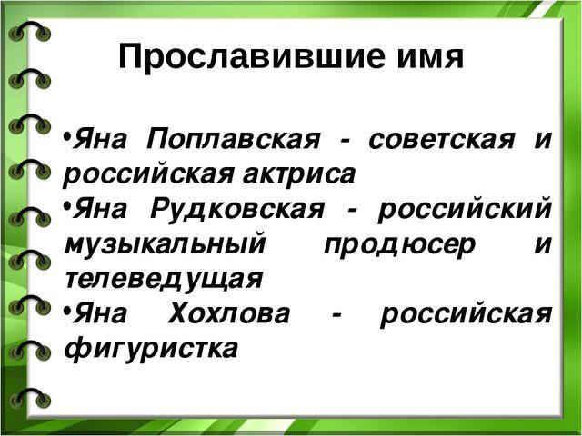 Прославившие имя Яна Поплавская - советская и российская актриса Яна Рудковск...