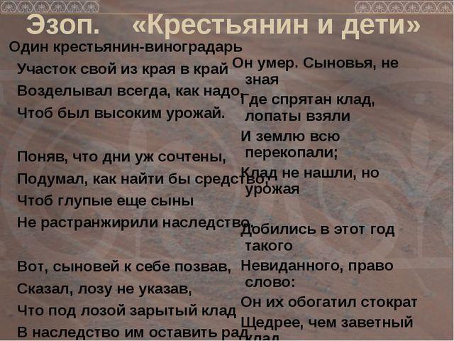 Эзоп. «Крестьянин и дети» Один крестьянин-виноградарь Участок свой из края в...