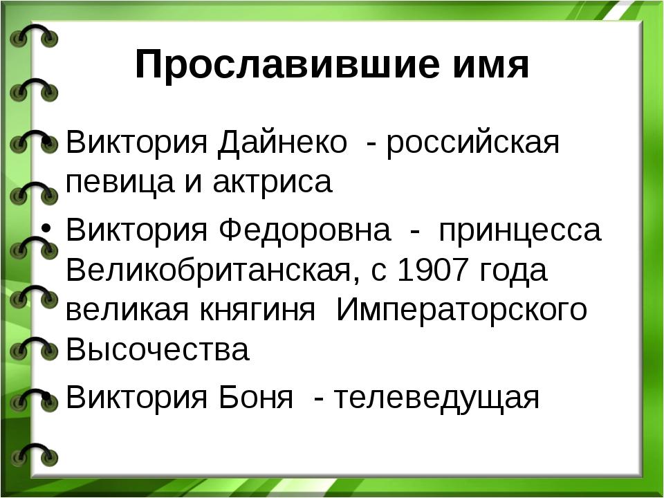 Прославившие имя Виктория Дайнеко - российская певица и актриса Виктория Федо...