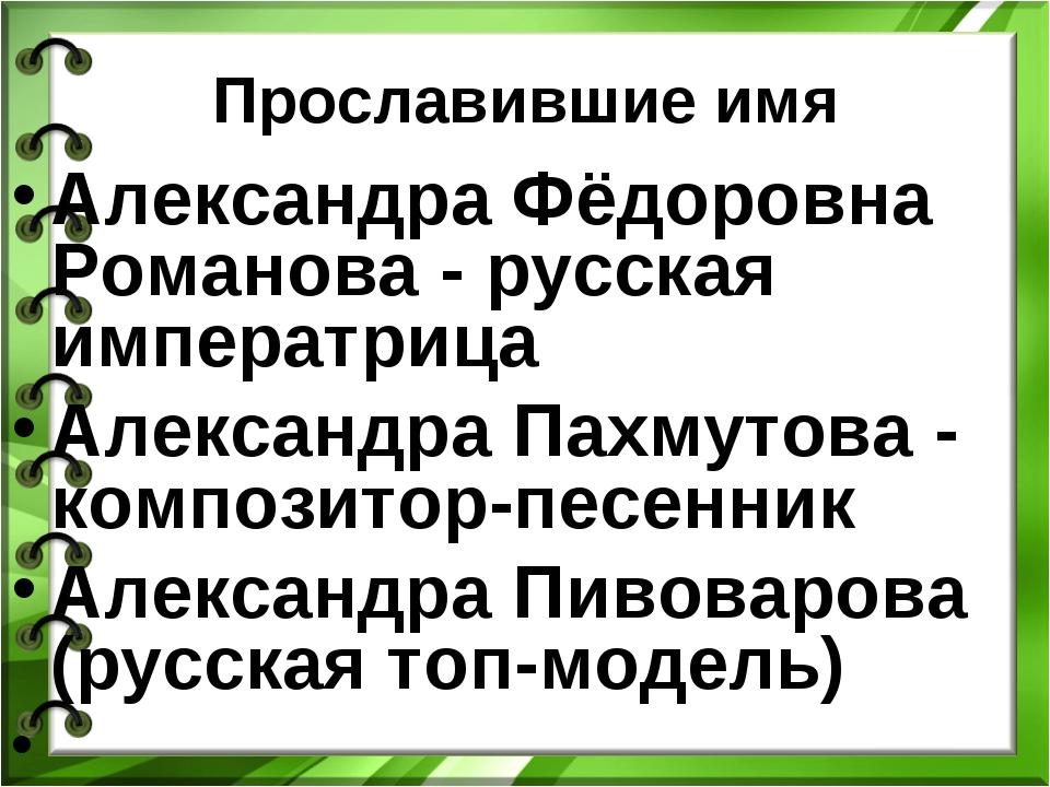 Прославившие имя Александра Фёдоровна Романова - русская императрица Александ...
