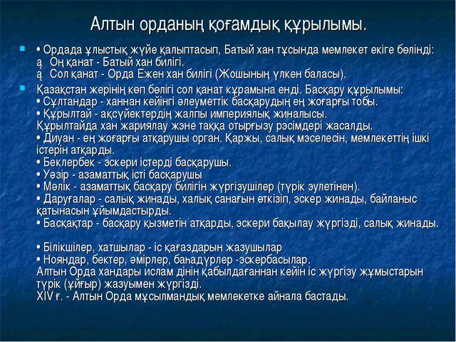 Алтын орданың қоғамдық құрылымы. • Ордада ұлыстық жүйе қалыптасып, Батый хан...