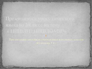 Презентацию составила учительница начальных классов Кузнецова Г.С. Презентаци