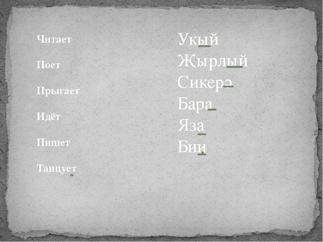 Укый Җырлый Сикерә Бара Яза Бии Читает Поет Прыгает Идёт Пишет Танцует