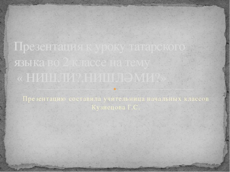Презентацию составила учительница начальных классов Кузнецова Г.С. Презентаци...