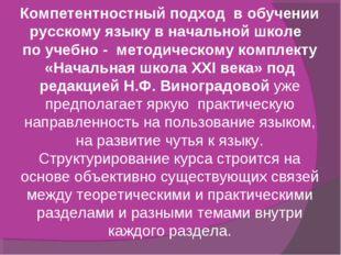 Компетентностный подход в обучении русскому языку в начальной школе по учебно