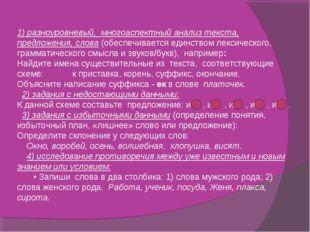 1) разноуровневый, многоаспектный анализ текста, предложения, слова (обеспечи