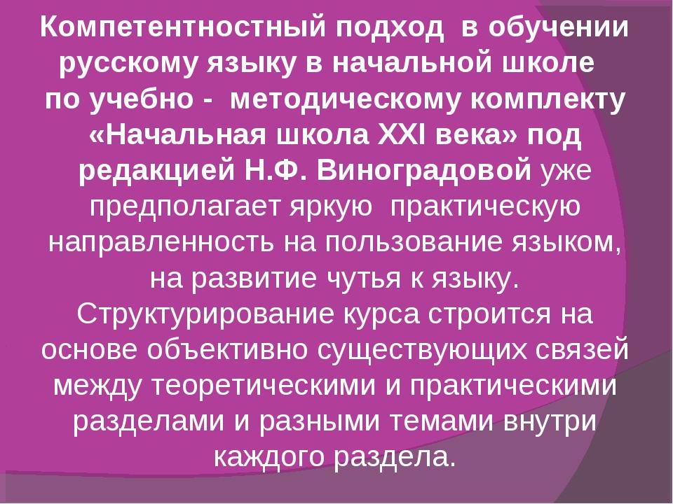 Компетентностный подход в обучении русскому языку в начальной школе по учебно...